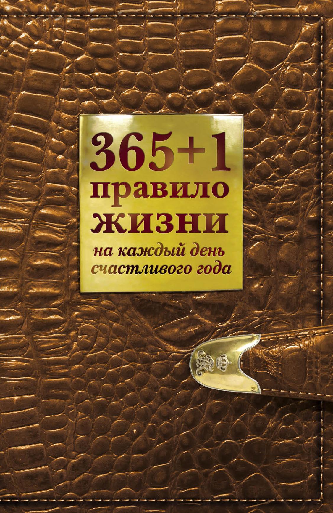 купить Диана Балыко 365+1 правило жизни на каждый день счастливого года по цене 199 рублей