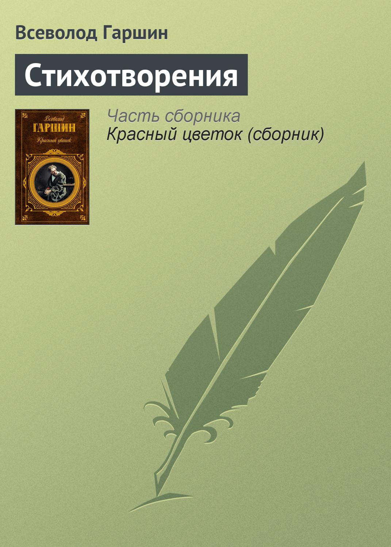Всеволод Гаршин Стихотворения для презентации на выставке