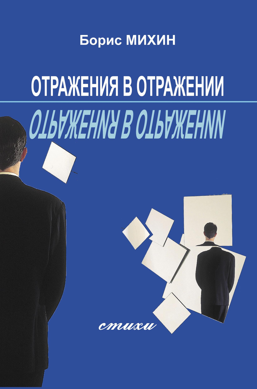 Борис Михин Отражения в отражении борис михин отражения в отражении