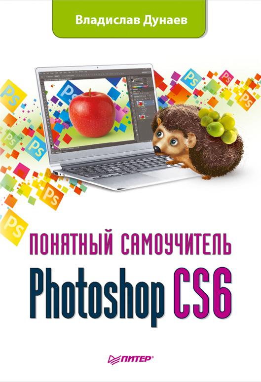 Владислав Дунаев Photoshop CS6 и б аббасов основы графического дизайна на компьютере в photoshop cs6 учебное пособие