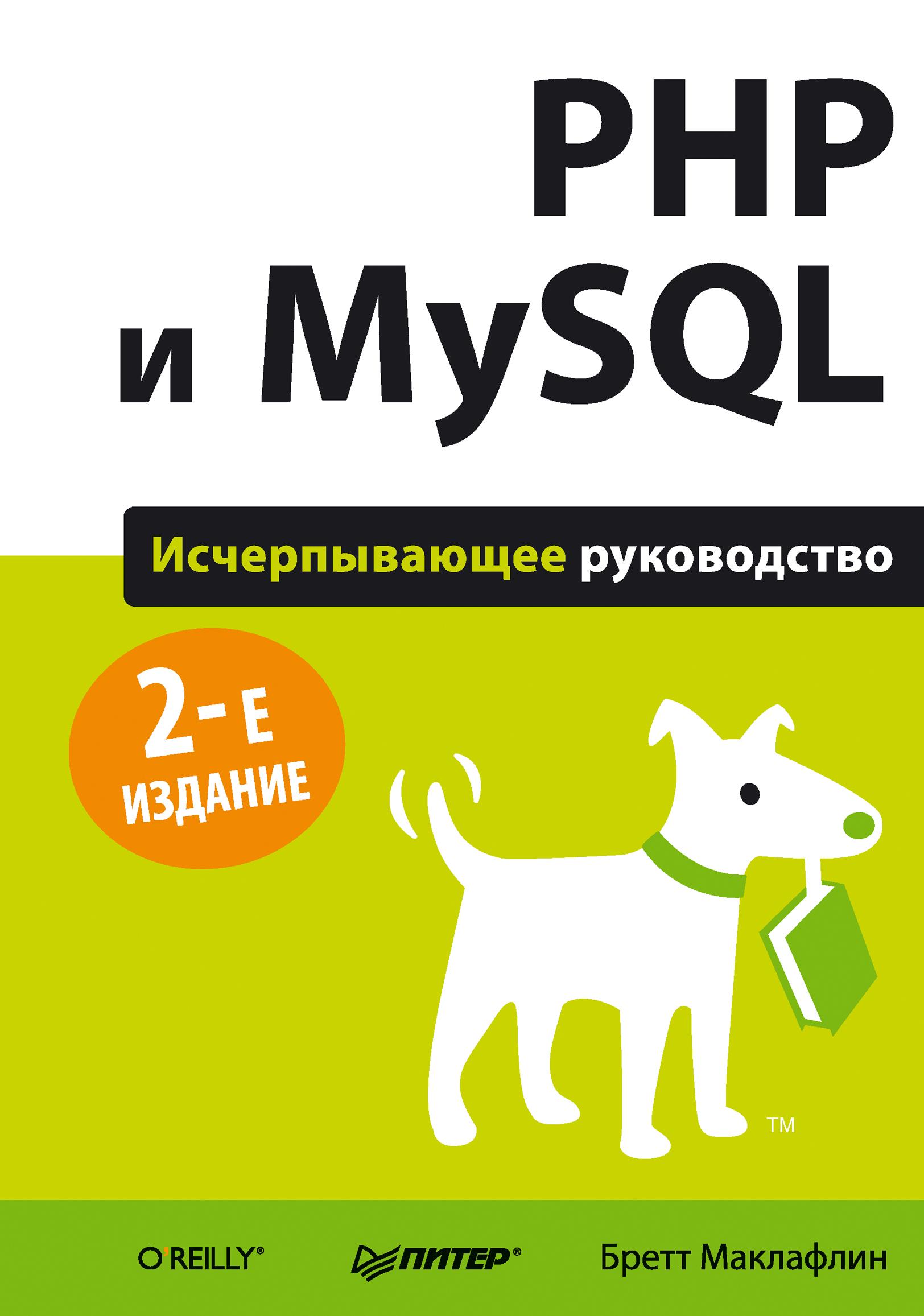 Бретт Маклафлин «PHP и MySQL Исчерпывающее руководство»