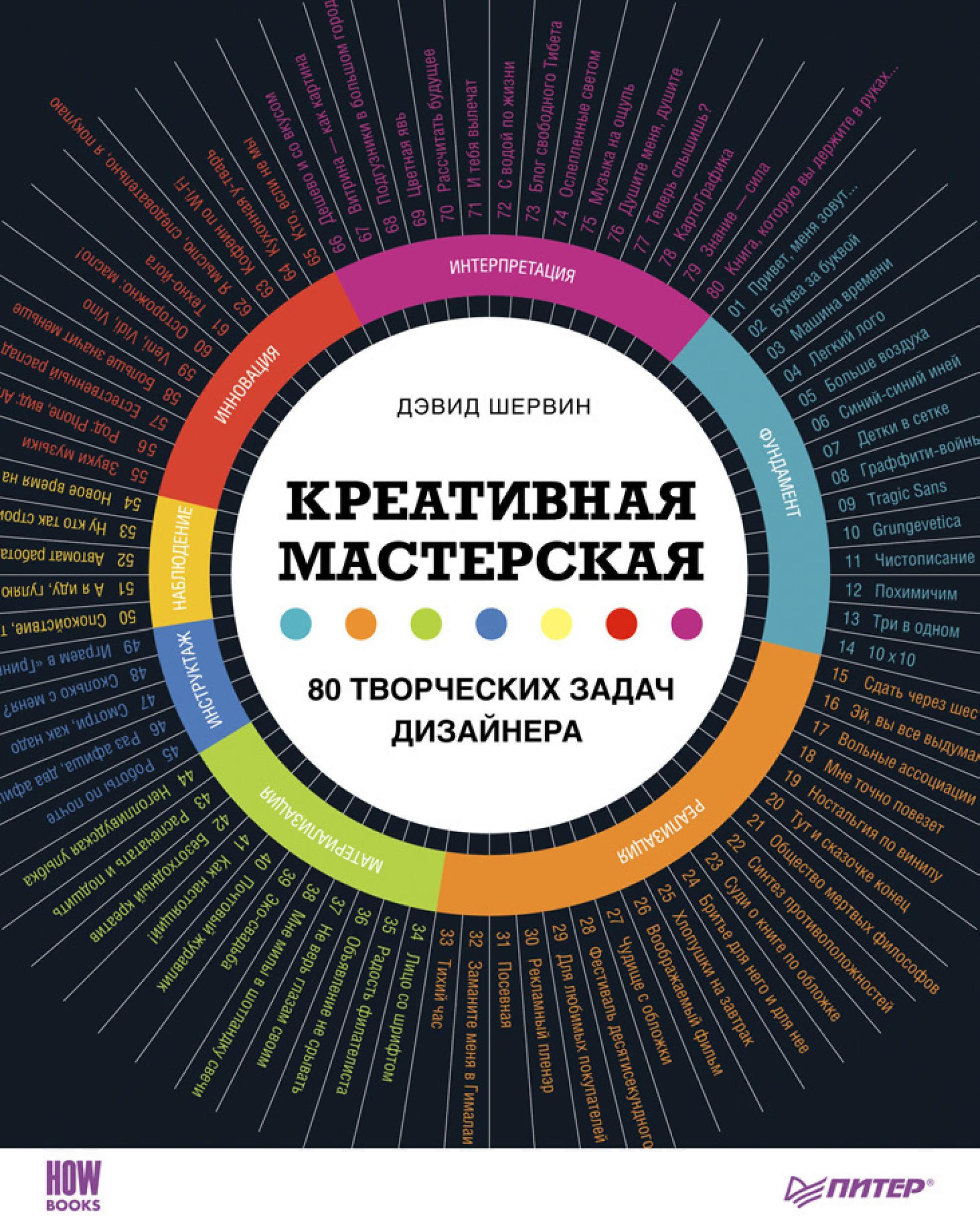 Дэвид Шервин «Креативная мастерская: 80 творческих задач дизайнера»