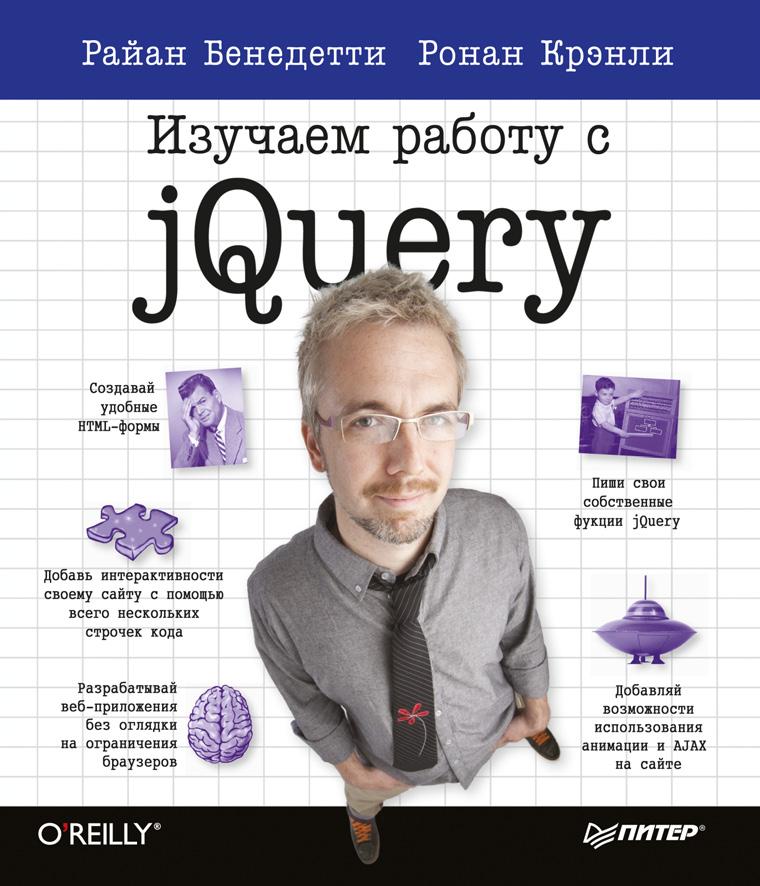 Райан Бенедетти, Ронан Крэнли «Изучаем работу с jQuery»