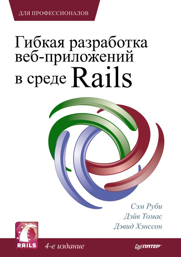 Сэм Руби, Дэйв Томас, Дэвид Хэнссон «Гибкая разработка веб-приложений в среде Rails»