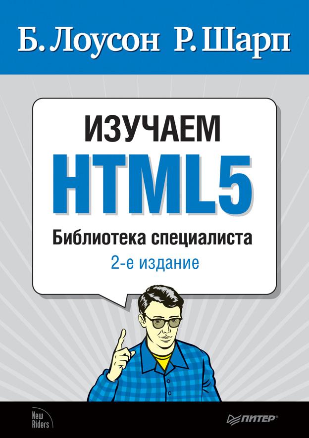 Брюс Лоусон, Реми Шарп «Изучаем HTML5»