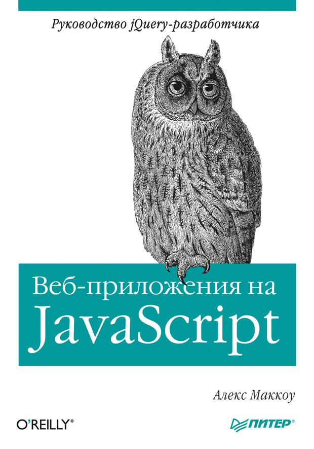 Алекс Маккоу «Веб-приложения на JavaScript»