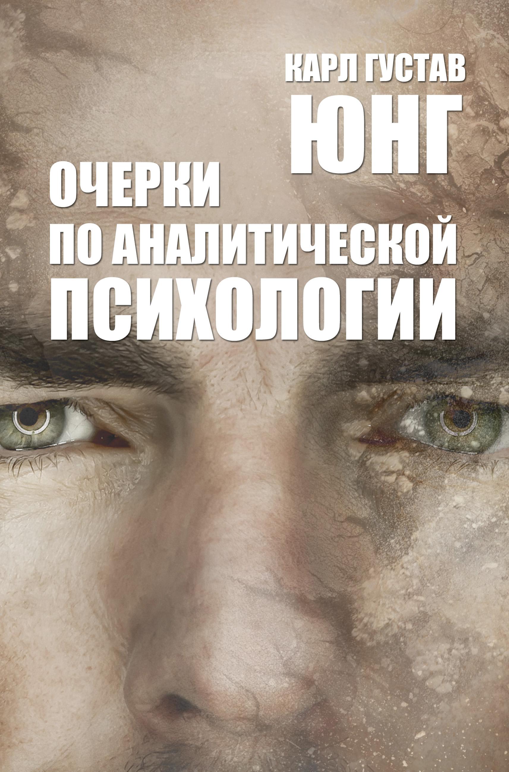 Очерки по аналитической психологии ( Карл Густав Юнг  )