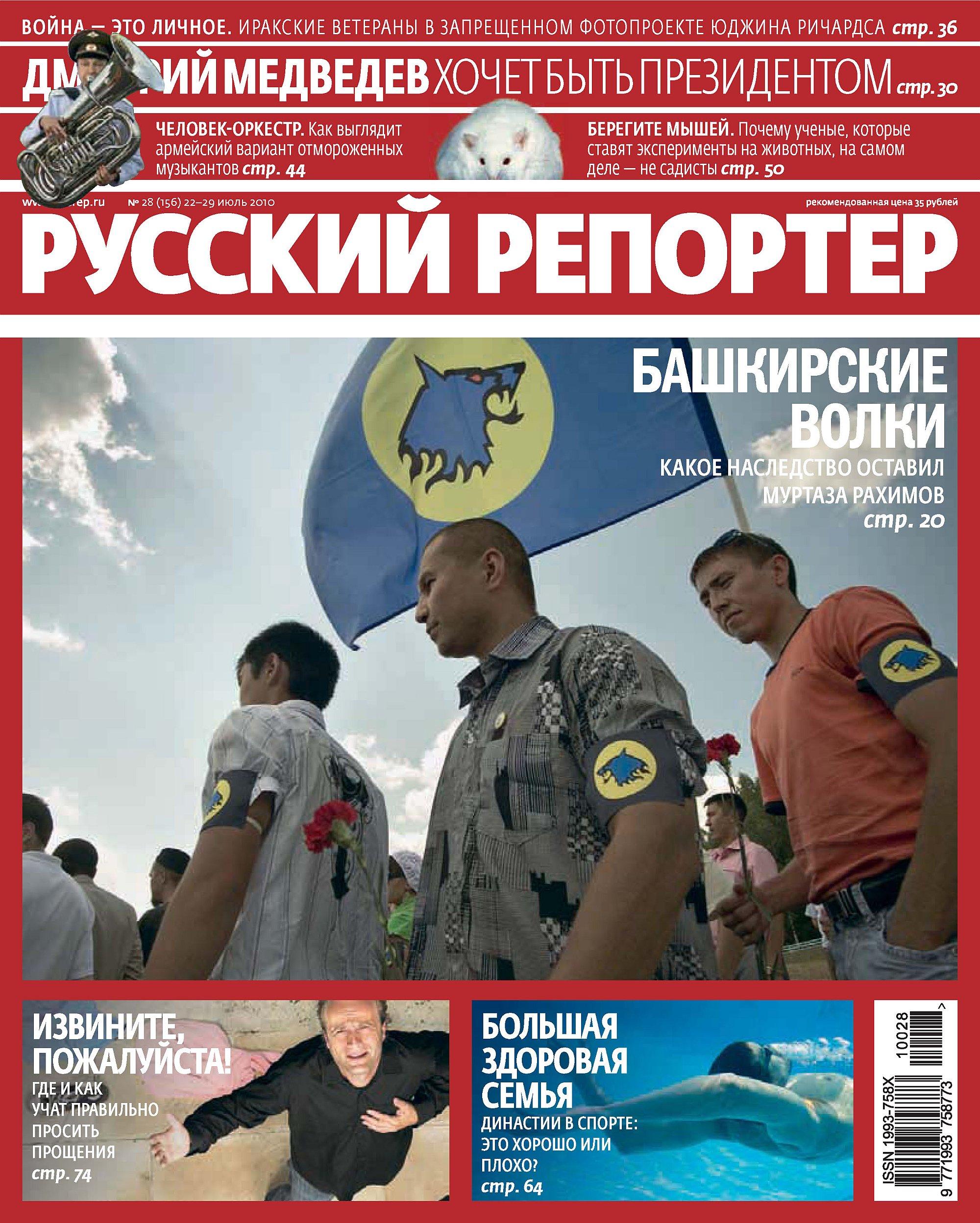 Отсутствует Русский Репортер №28/2010 отсутствует русский репортер 27 2010