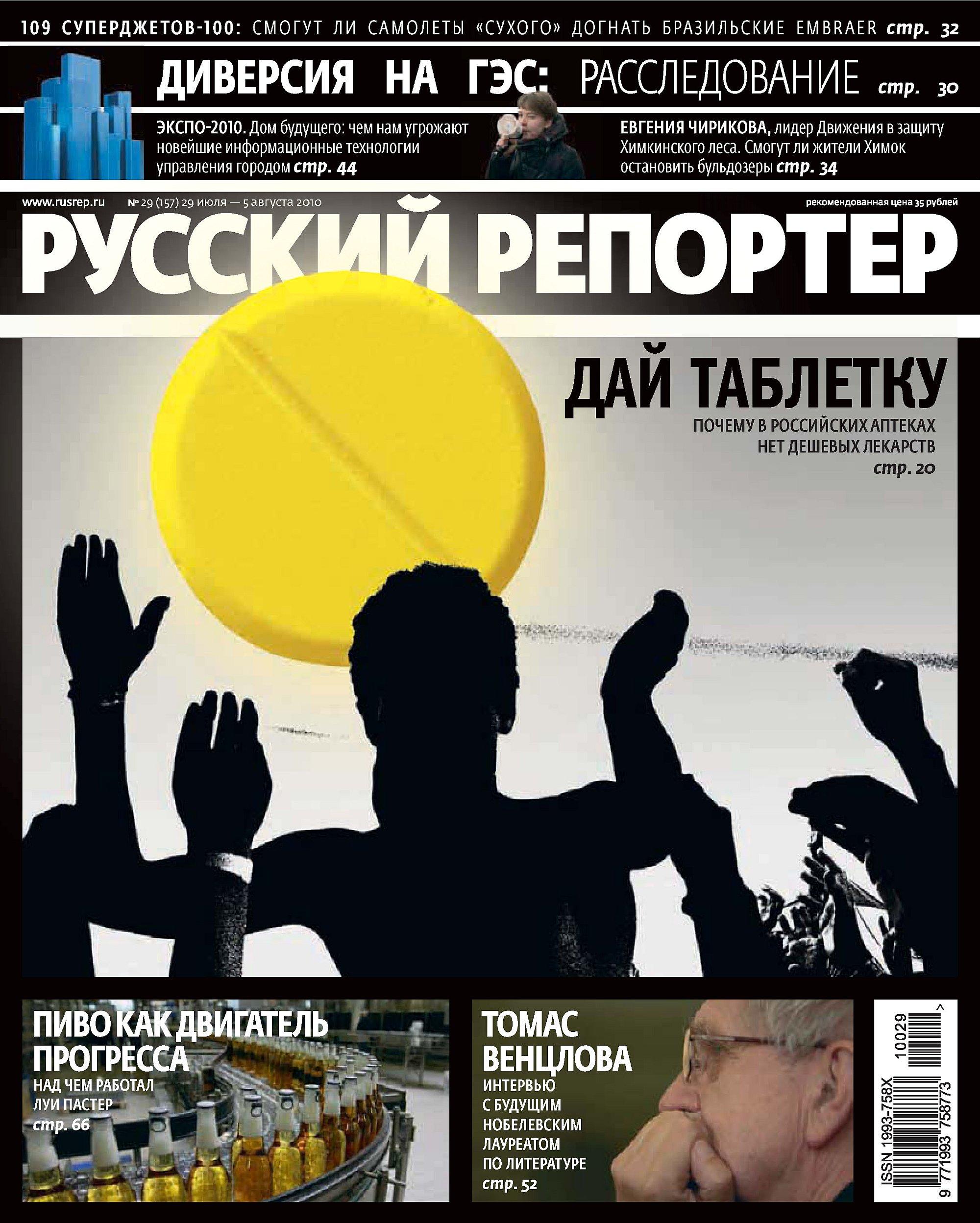 Отсутствует Русский Репортер №29/2010 отсутствует русский репортер 27 2010
