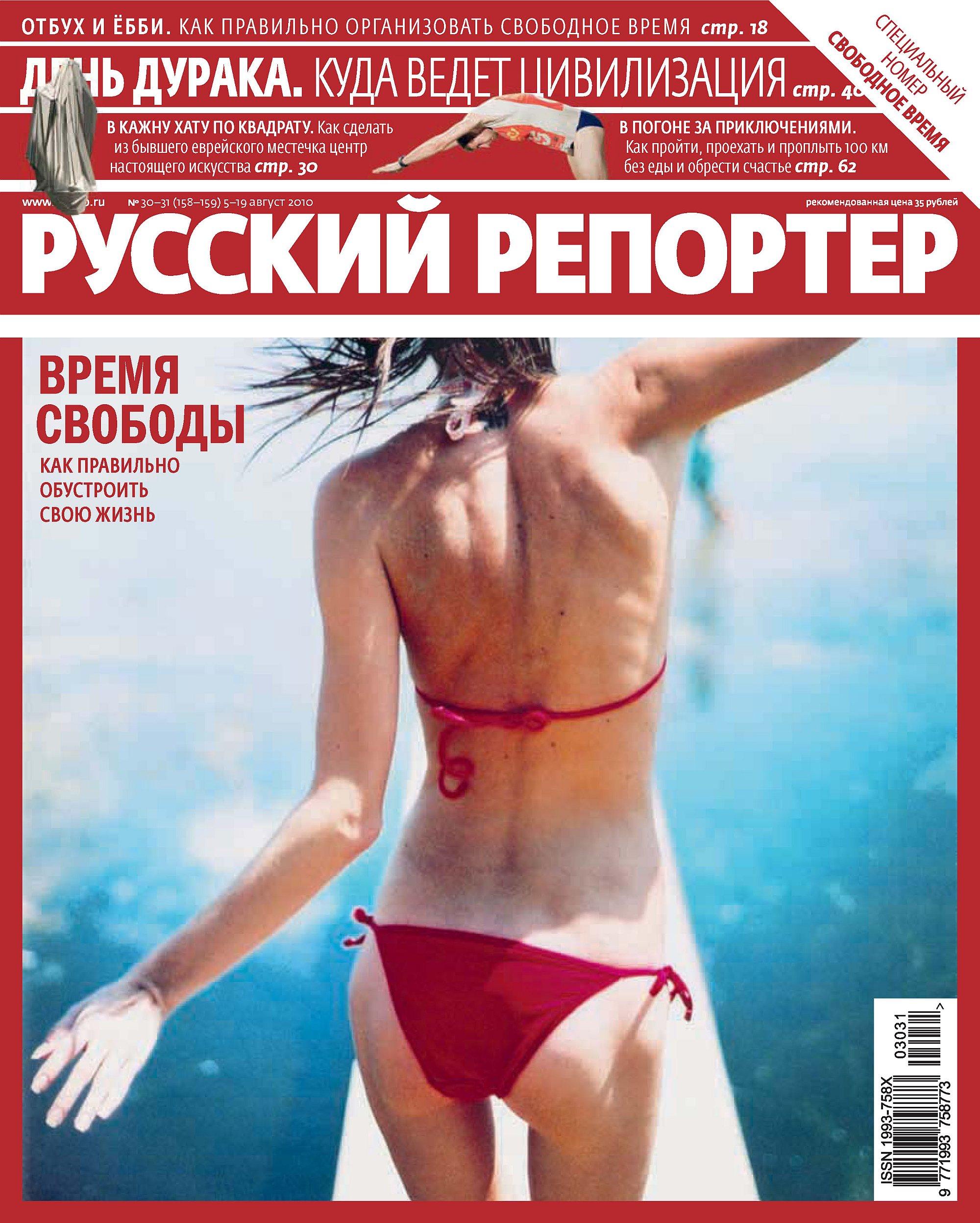 Отсутствует Русский Репортер №30-31/2010 отсутствует русский репортер 15 2010