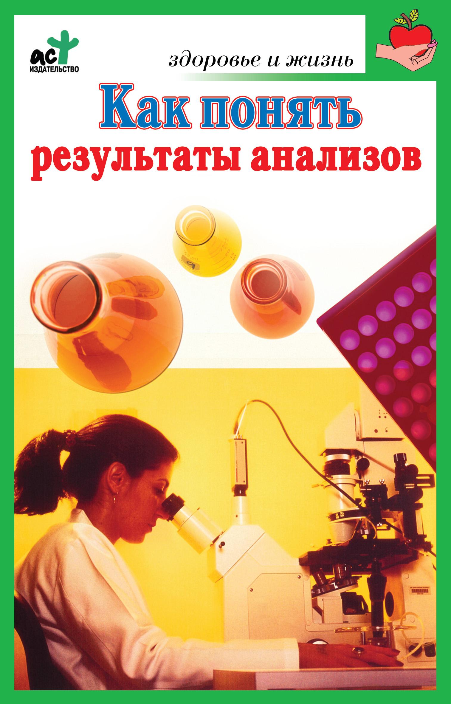 Ирина Милюкова Как понять результаты анализов. Диагностика и профилактика заболеваний