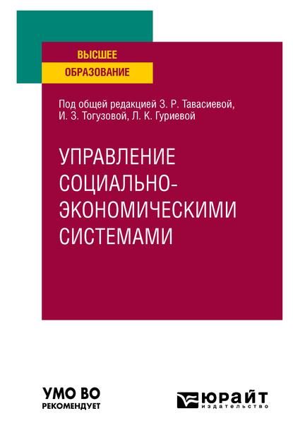 Управление социально-экономичеcкими системами. Учебное пособие для вузов ( Индира Заурбековна Тогузова  )