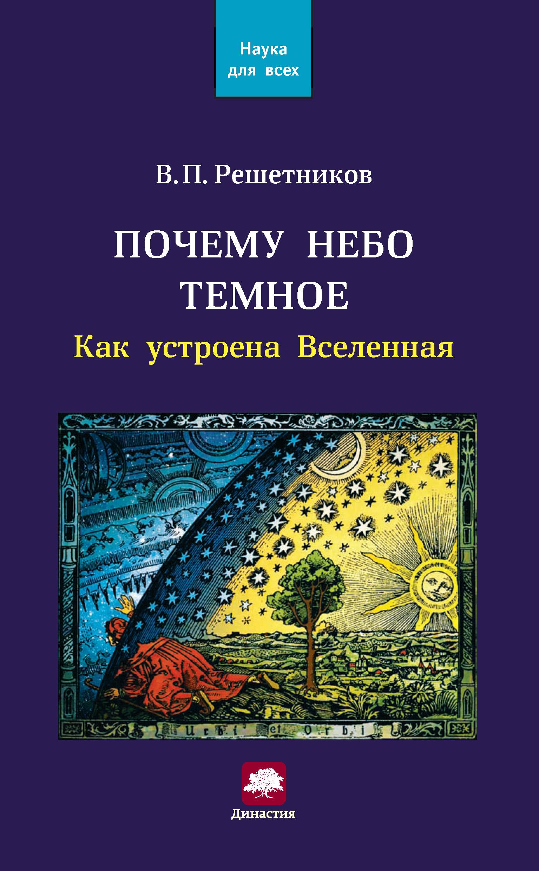 Владимир Решетников «Почему небо темное. Как устроена Вселенная»