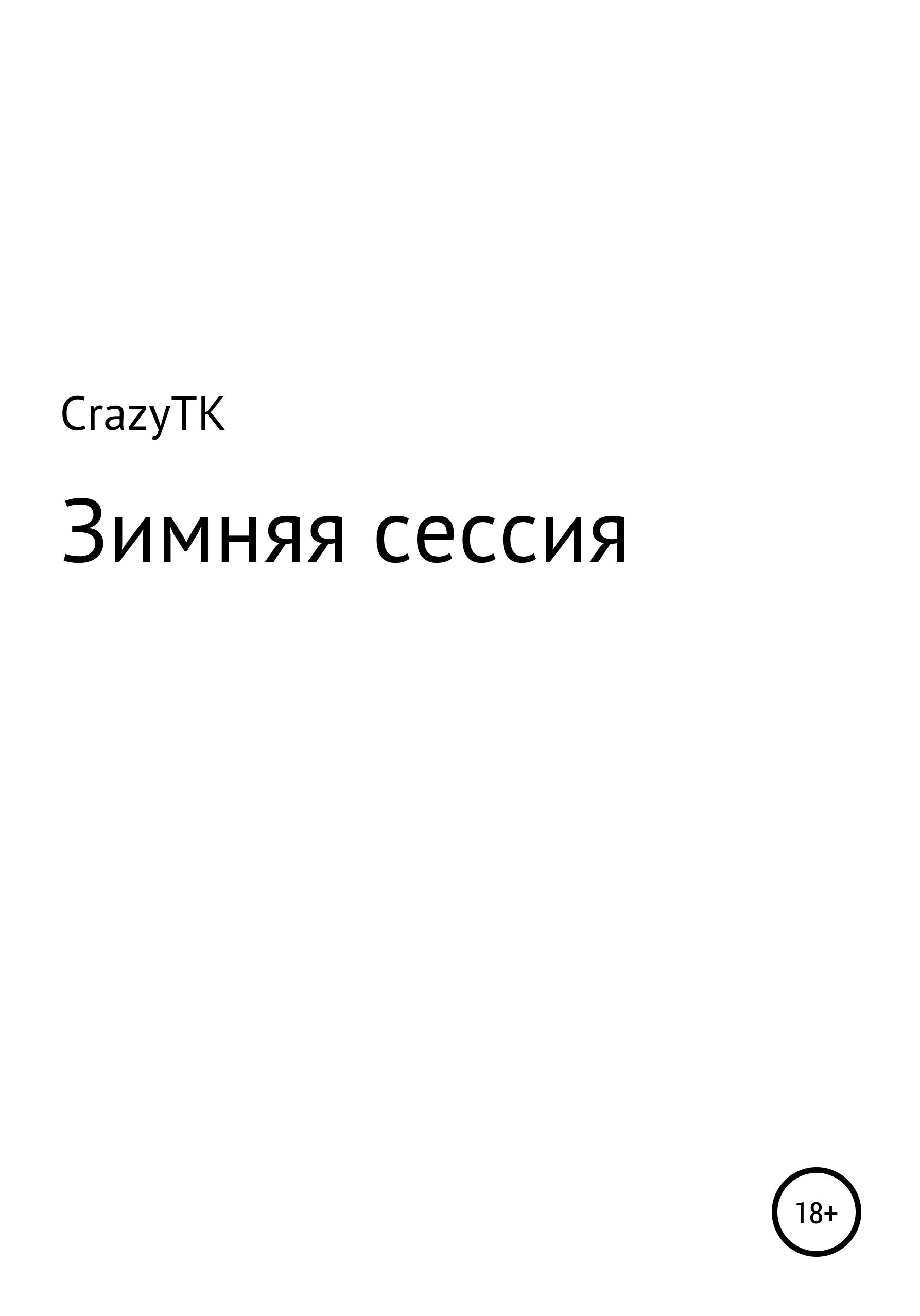 CrazyTK Зимняя сессия