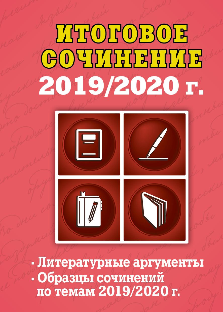 Итоговое сочинение, 2019/2020 г. ( Е. В. Попова  )