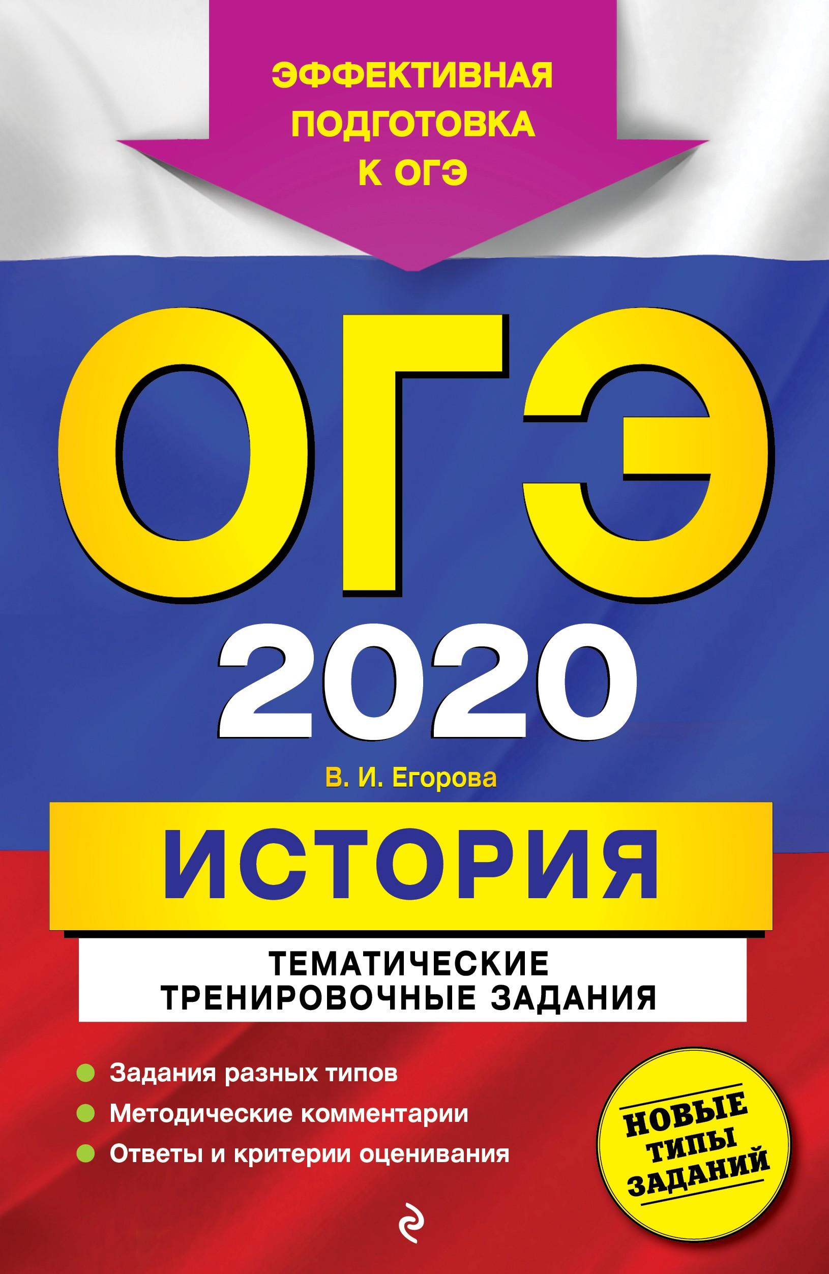 ОГЭ 2020. История. Тематические тренировочные задания ( Отсутствует  )