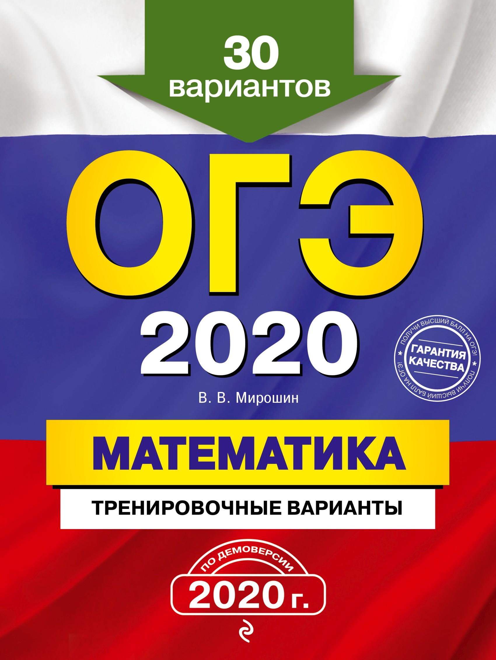 ОГЭ 2020. Математика. Тренировочные варианты. 30 вариантов ( В. В. Мирошин  )