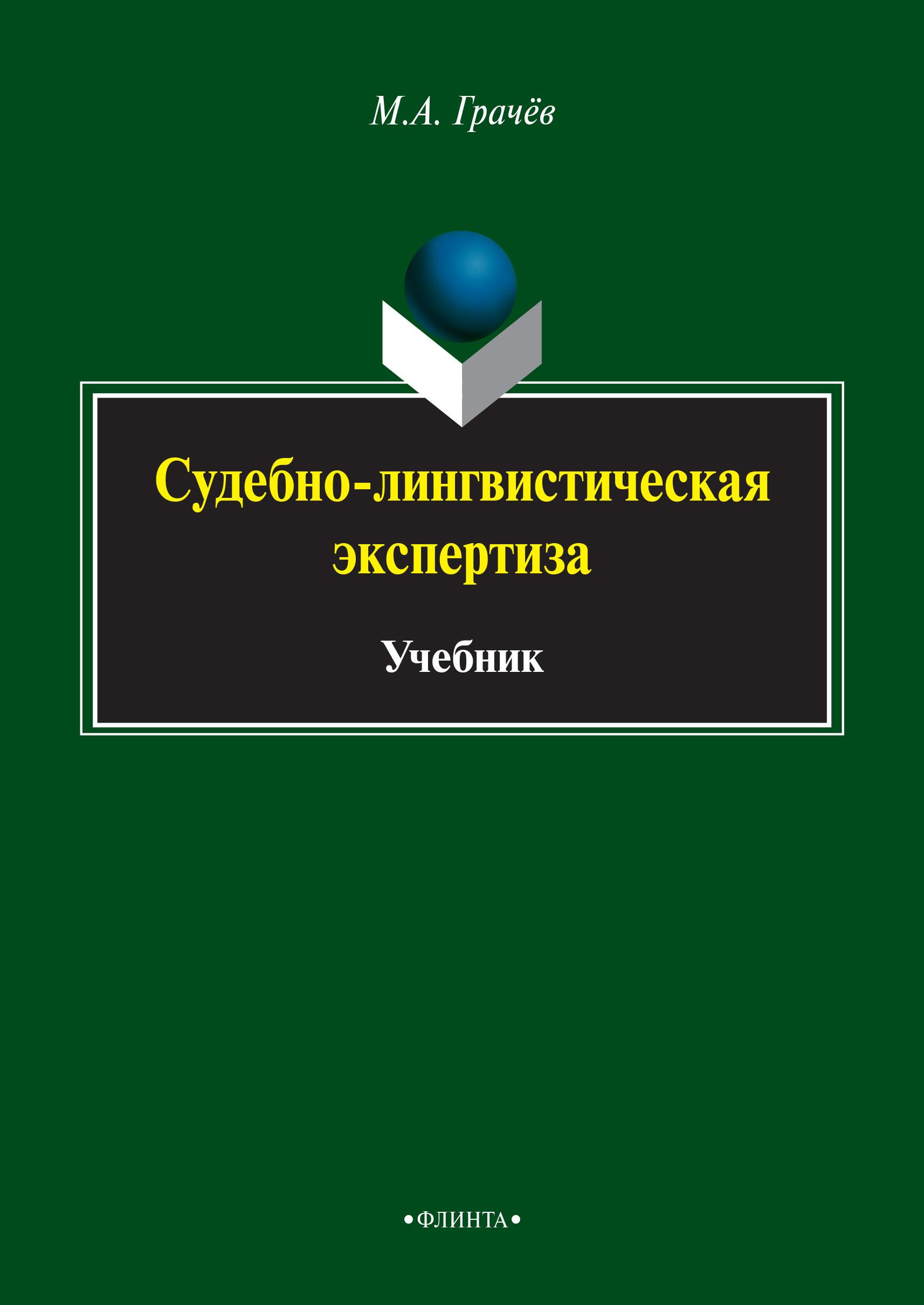 Судебно-лингвистическая экспертиза ( Михаил Грачев  )