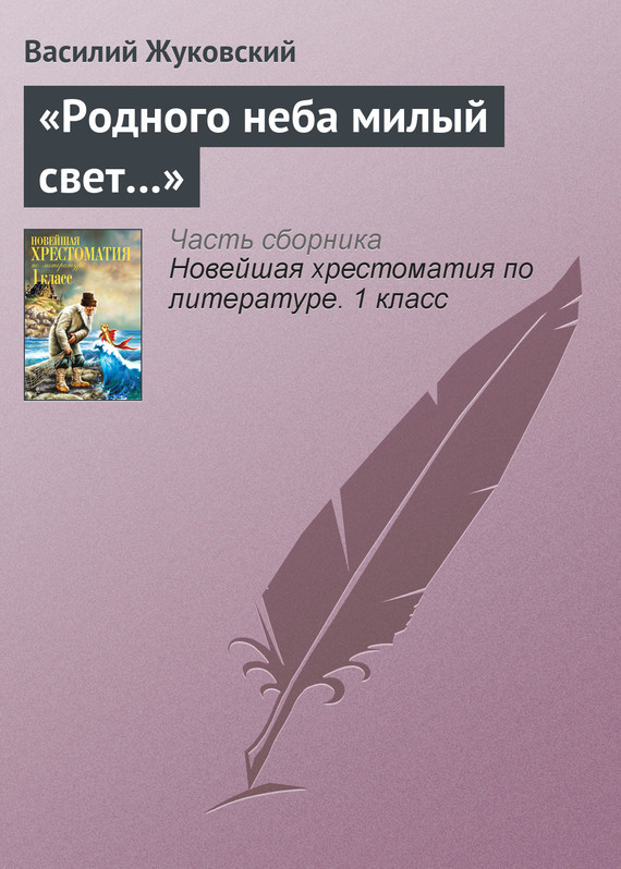 Василий Андреевич Жуковский «Родного неба милый свет…» афанасьев в в родного неба милый свет…