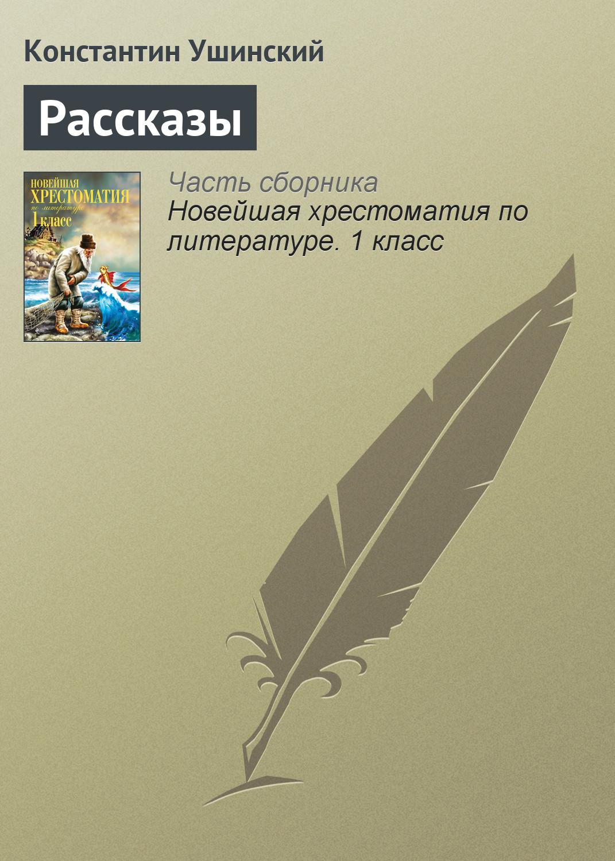 К. Д. Ушинский Рассказы