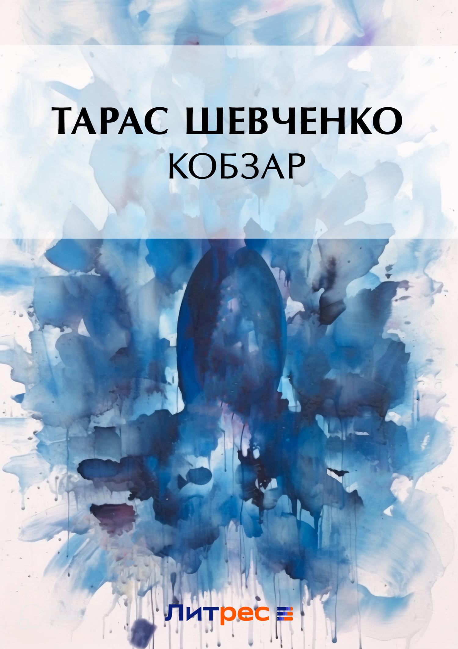 Тарас Шевченко Кобзар тарас шаўчэнка мастак да 200 годдзя з дня нараджэння тараса шаўчэнкі зборнік