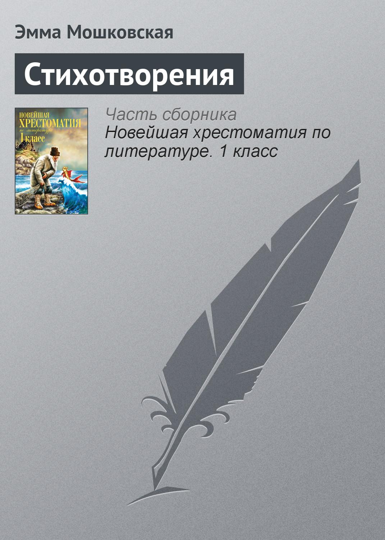 Эмма Мошковская Стихотворения цена