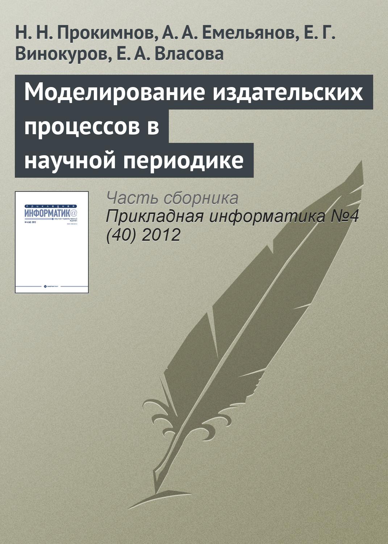 Н. Н. Прокимнов Моделирование издательских процессов в научной периодике