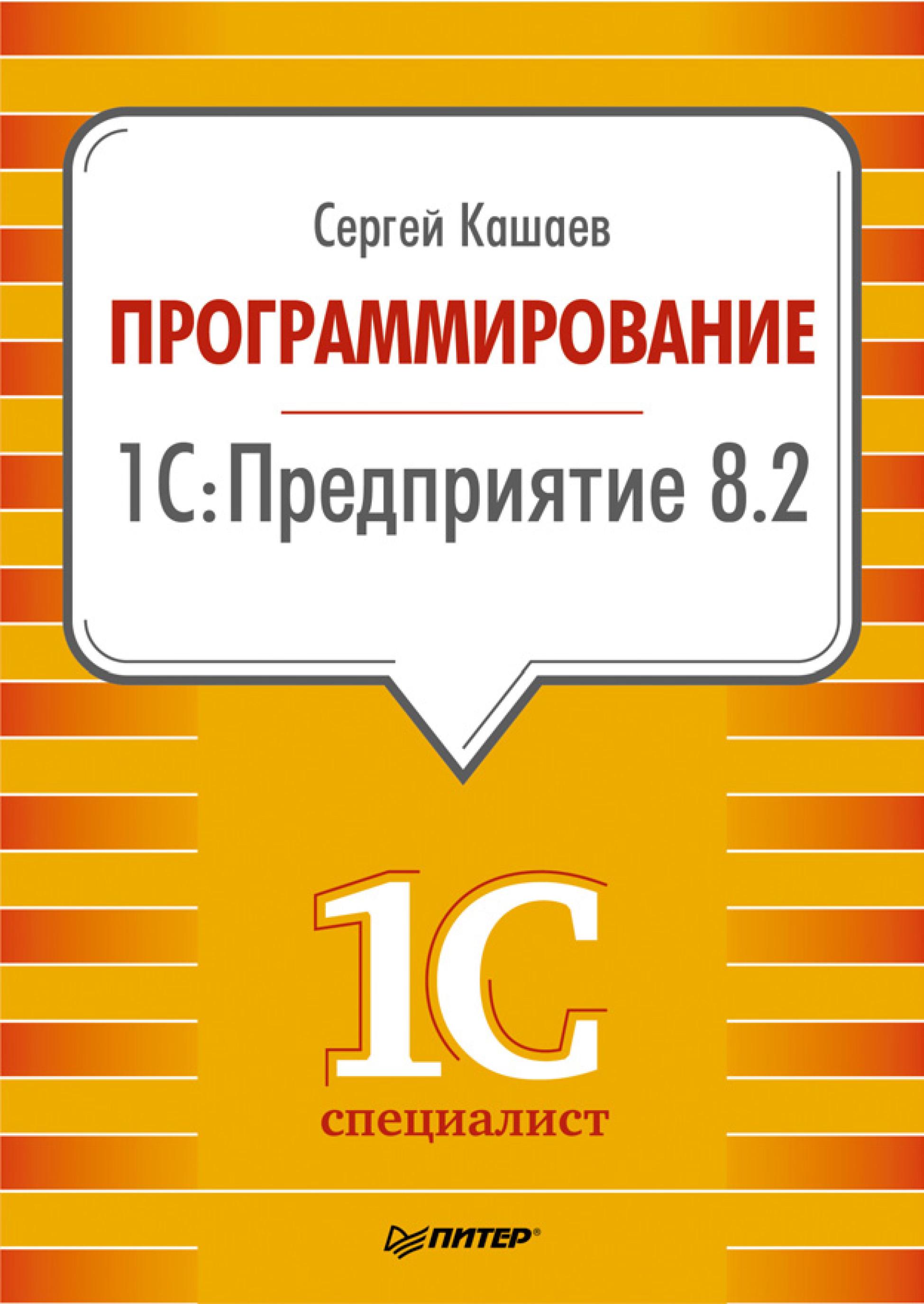 Сергей Кашаев «Программирование в 1С:Предприятие 8.2»