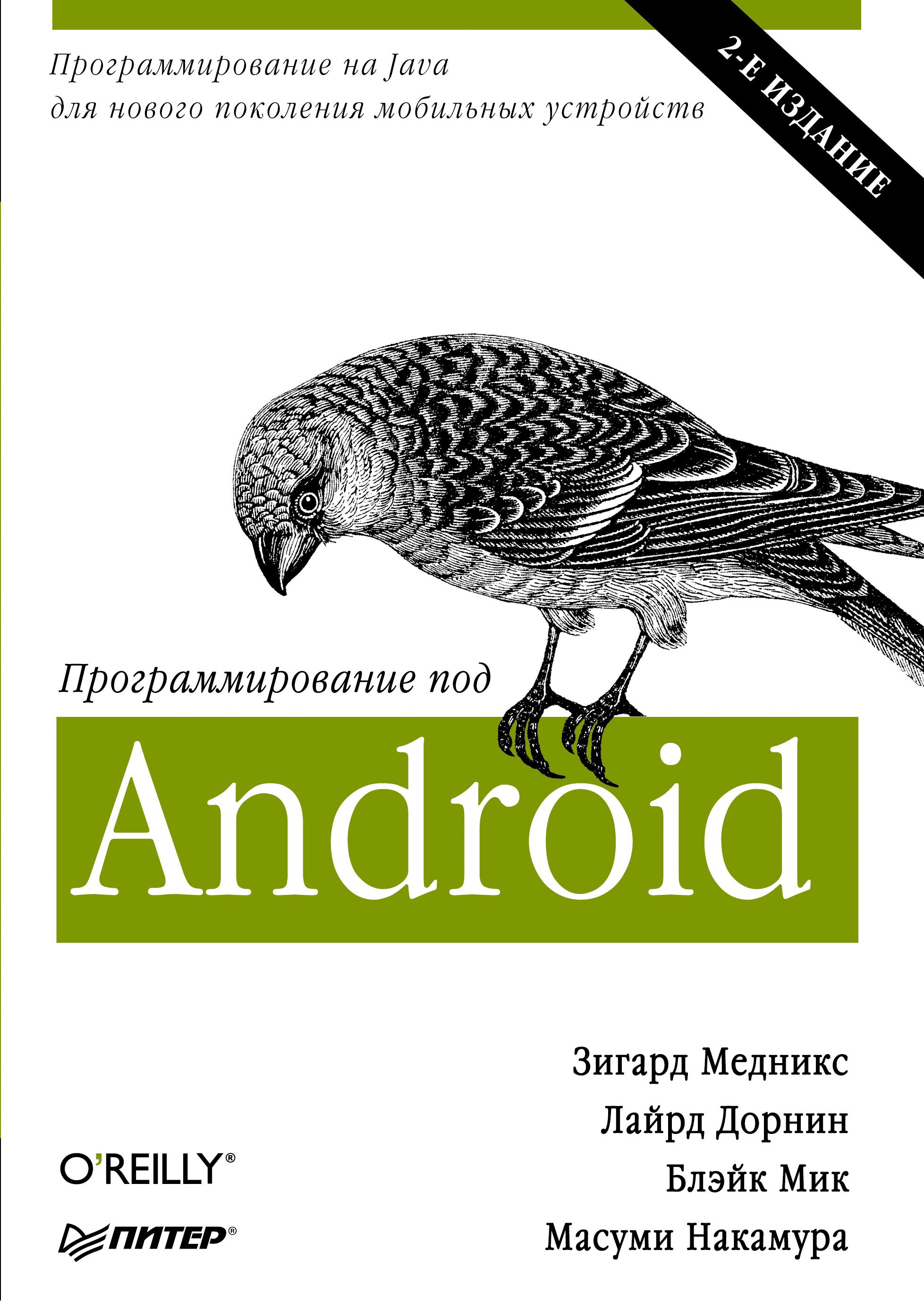 Зигард Медникс, Лайрд Дорнин, Масуми Накамура, Дж. Блэйк Мик «Программирование под Android»