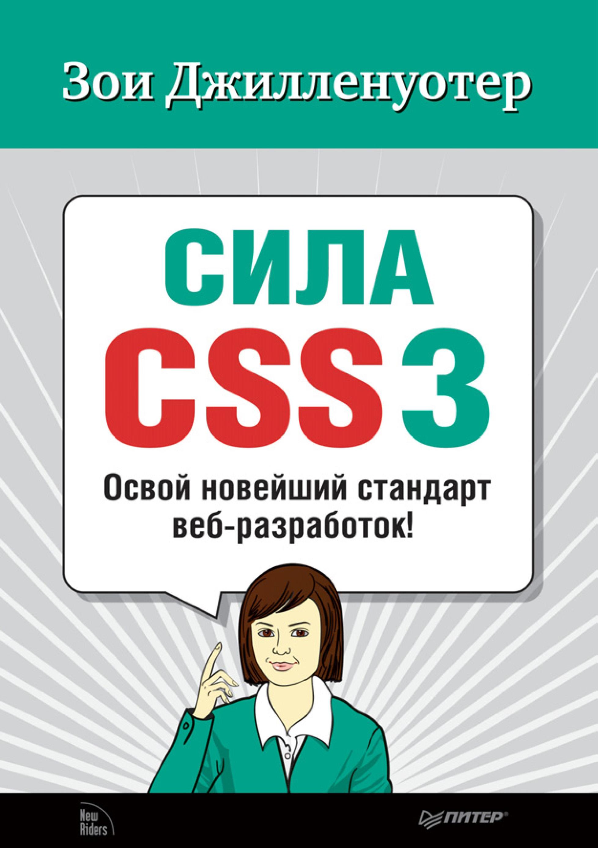 Зои Джилленуотер «Сила CSS3. Освой новейший стандарт веб-разработок!»