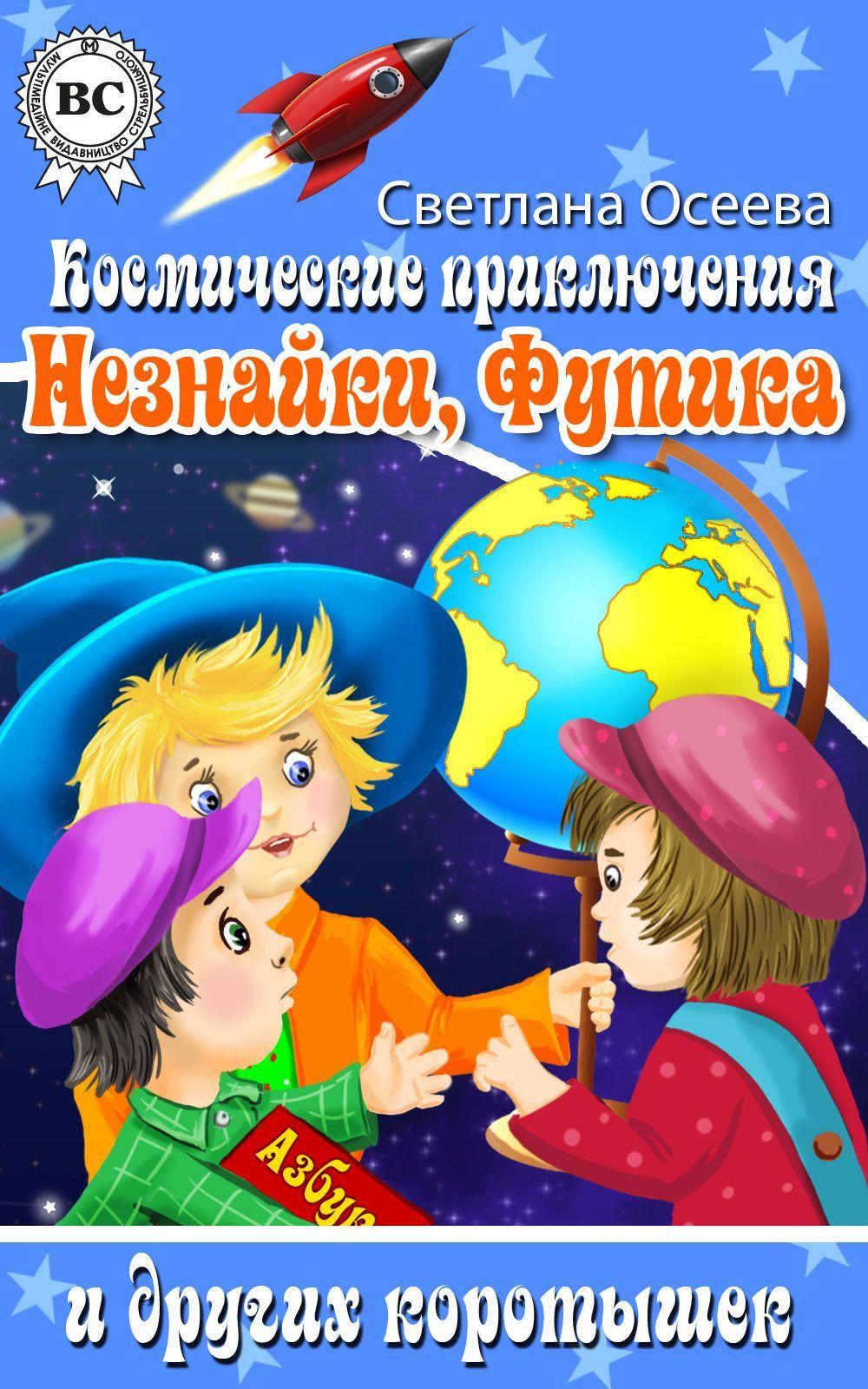 Светлана Осеева Космические приключения Незнайки, Футика и других коротышек