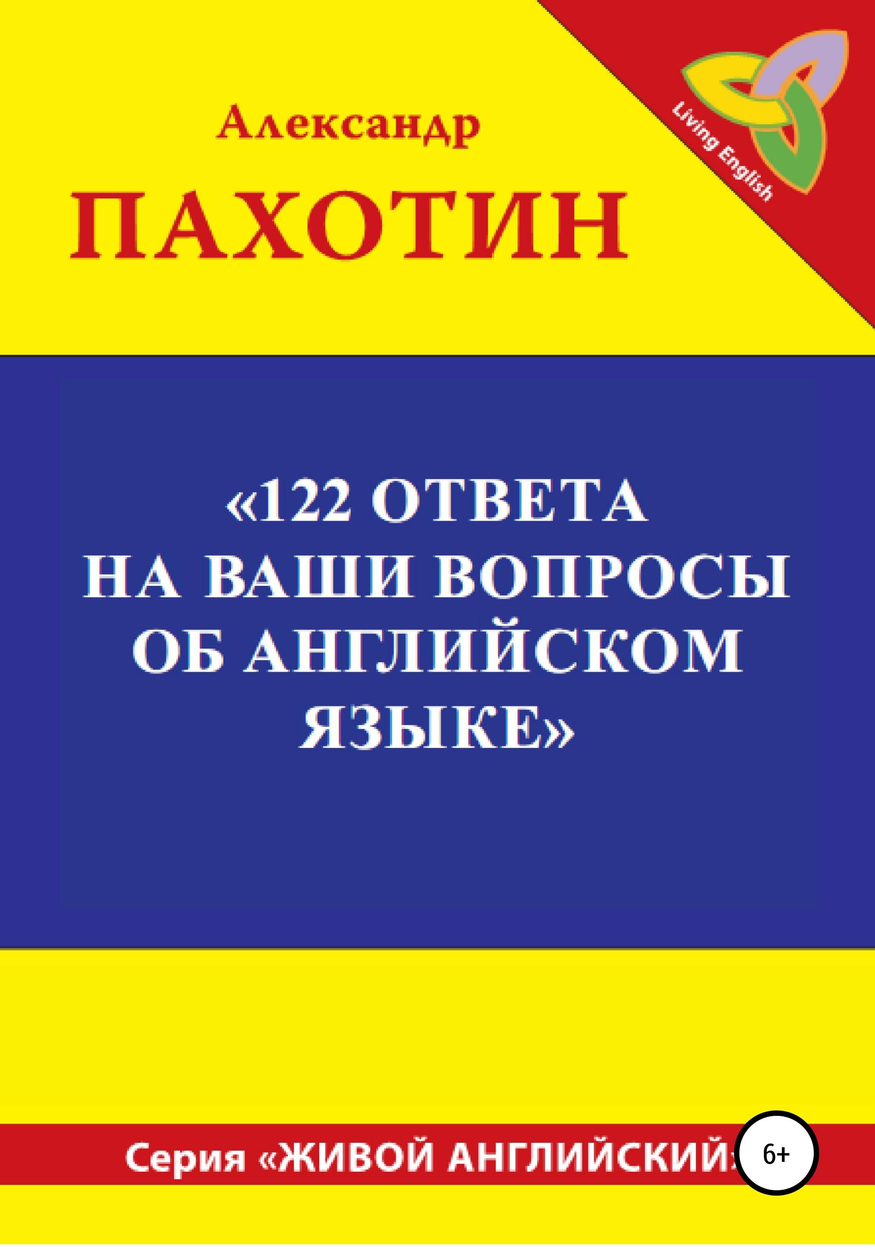 122 ответа на ваши вопросы об английском языке ( Александр Иосифович Пахотин  )