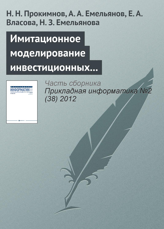 Н. Н. Прокимнов Имитационное моделирование инвестиционных процессов