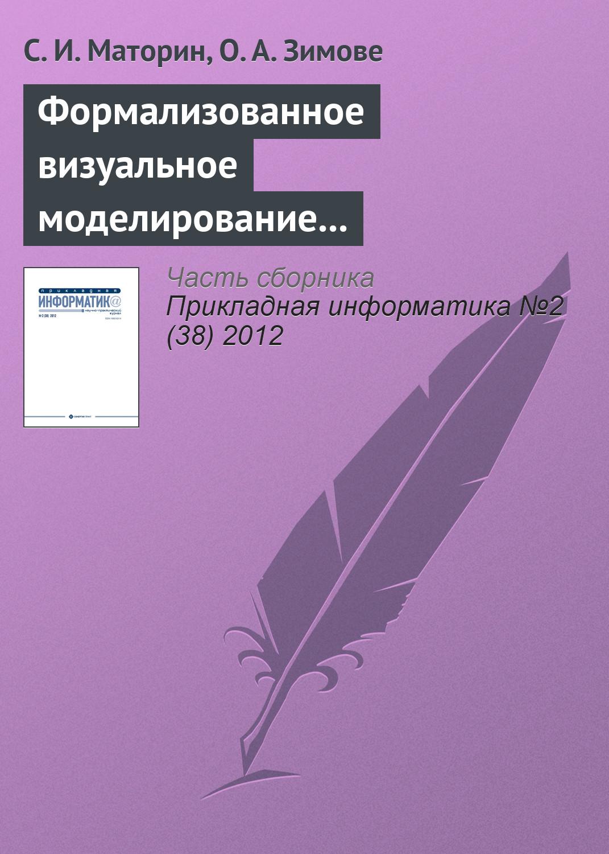 С. И. Маторин Формализоанное изуальное моделироание администратиных процедур