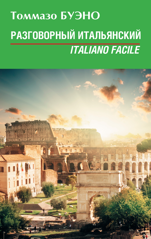 Томмазо Буэно Разговорный итальянский. Italiano facile: учебное пособие цена и фото