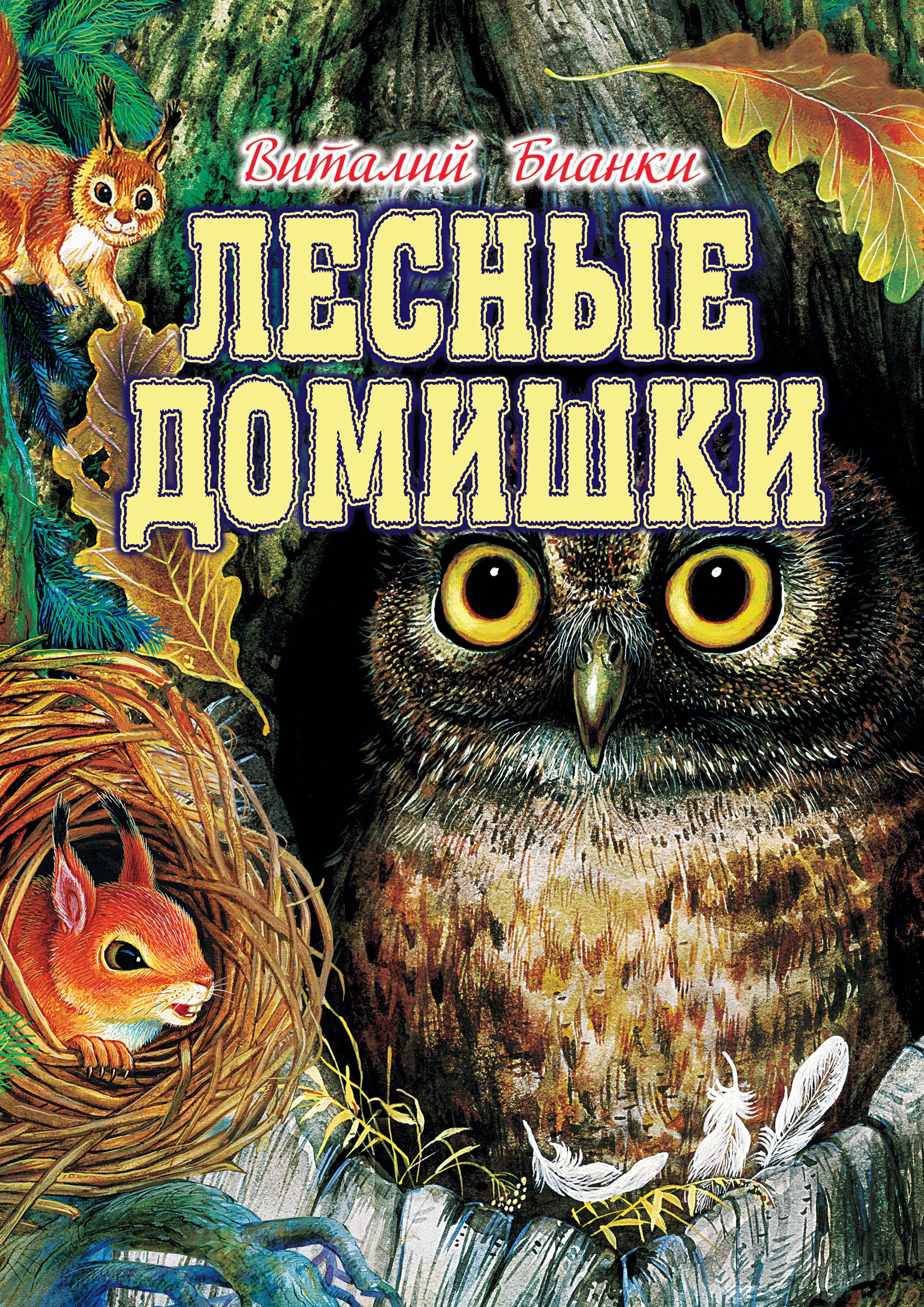 Виталий Бианки Лесные домишки (сборник) defa 8009