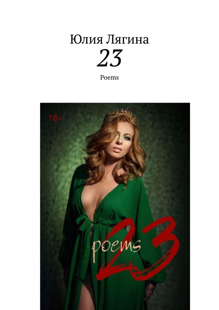 Юлия Лягина 23. Poems юлия тимуровна яшина потерянная жизнь