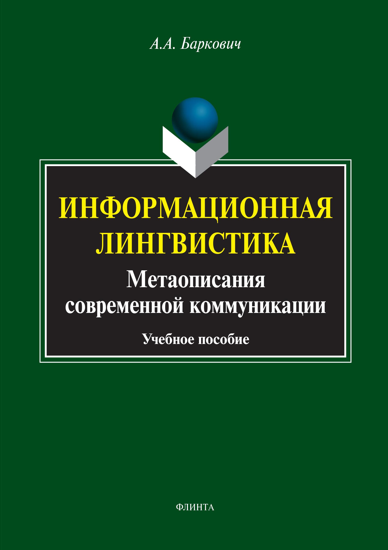 Информационная лингвистика. Метаописания современной коммуникации ( А. А. Баркович  )