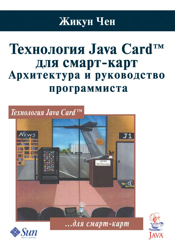 Жикун Чен «Технология Java Card для смарт-карт. Архитектура и руководство программиста»