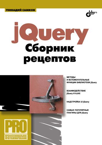 Геннадий Самков «jQuery. Сборник рецептов»