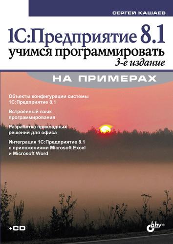 Сергей Кашаев «1С:Предприятие 8.1. Учимся программировать на примерах (3-е издание)»
