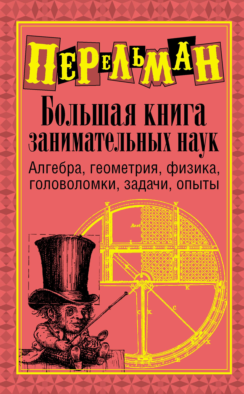 Яков Перельман Большая книга занимательных наук вишневская а любопытные головоломки