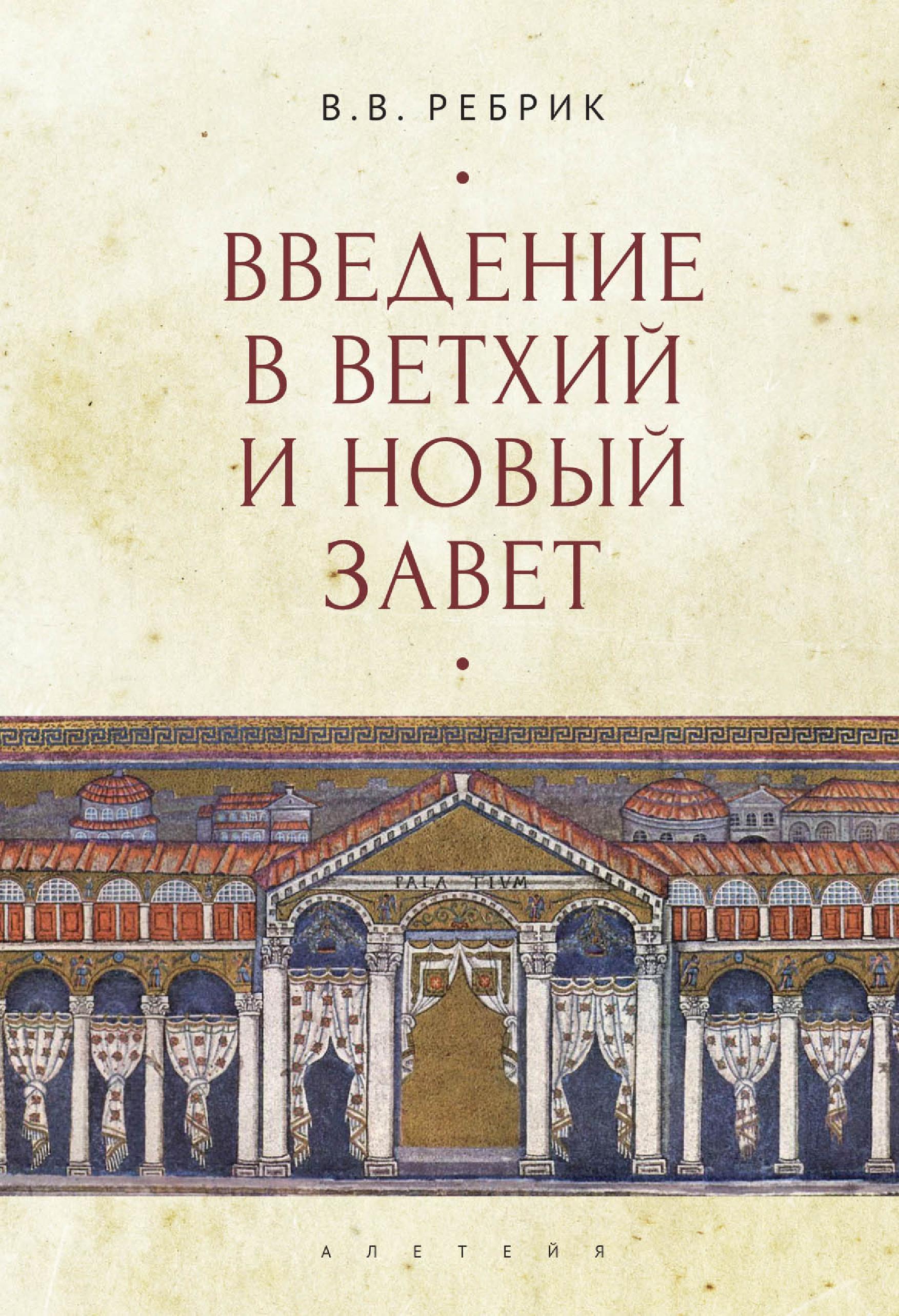 Виктор Ребрик Введение в Ветхий и Новый Завет брюггеман у введение в ветхий завет канон и христианское воображение