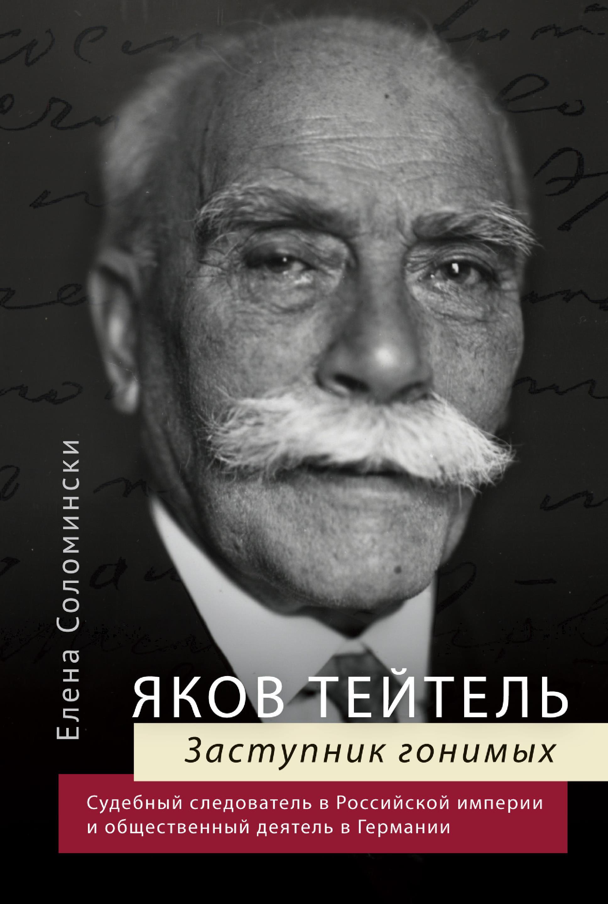 Яков Тейтель. Заступник гонимых. Судебный следователь в Российской империи и общественный деятель в Германии