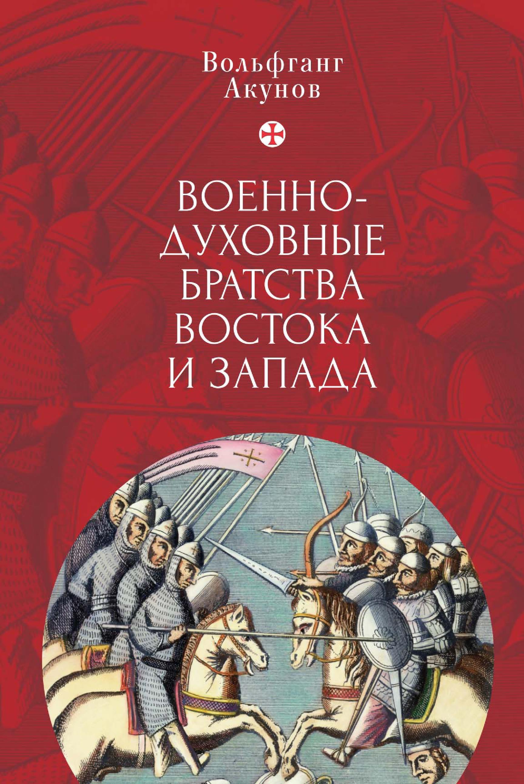 Военно-духовные братства Востока и Запада