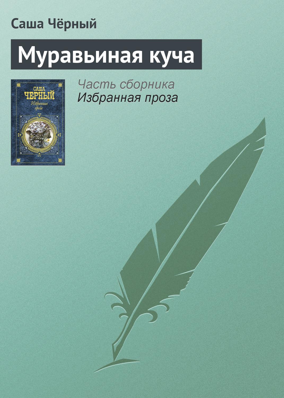 Саша Чёрный Муравьиная куча недорго, оригинальная цена