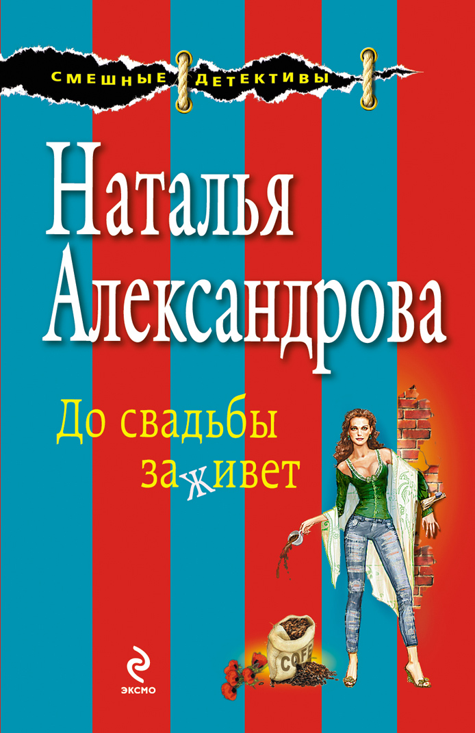 Наталья Александроа До садьбы зажиет