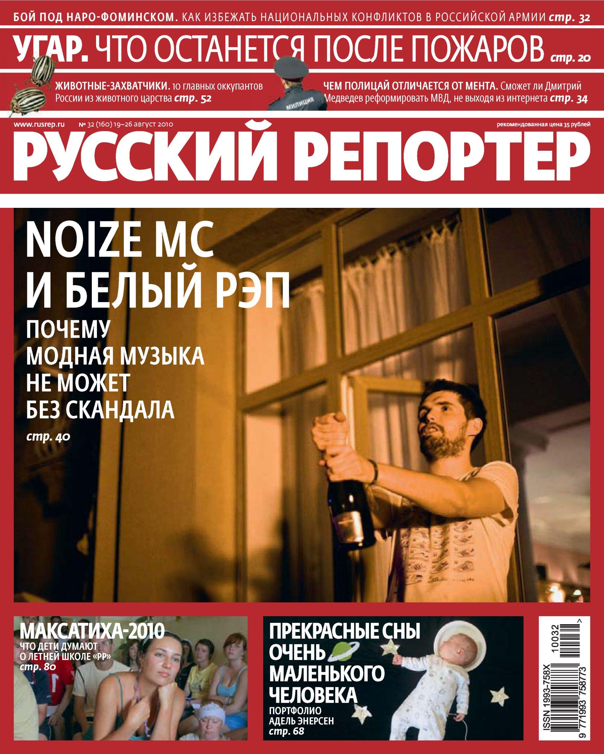 Отсутствует Русский Репортер №32/2010 отсутствует русский репортер 15 2010