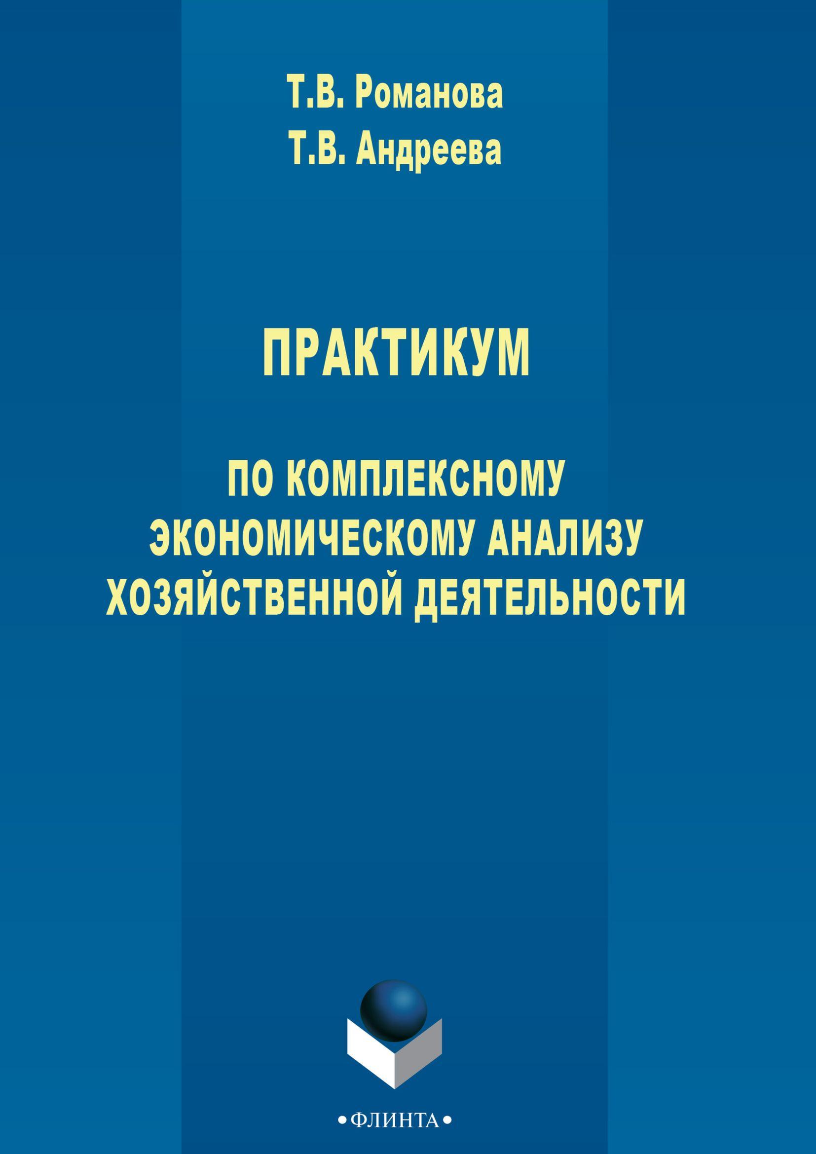 Практикум по комплексному экономическому анализу хозяйственной деятельности ( Татьяна Андреева  )