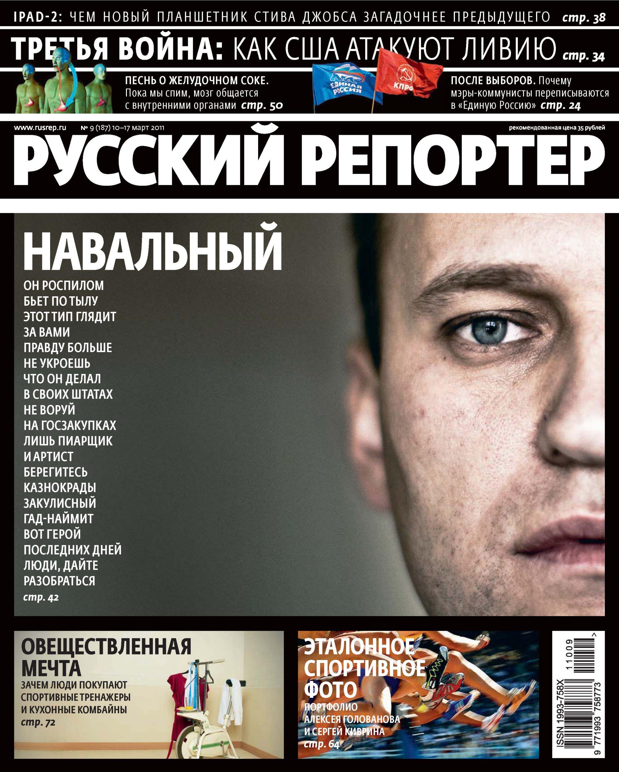 Отсутствует Русский Репортер №09/2011 отсутствует русский репортер 45 2011